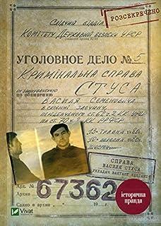 Sprava Vasylya Stusa. Zbirka dokumentiv z arkhivu kolyshn'oho KDB URSR