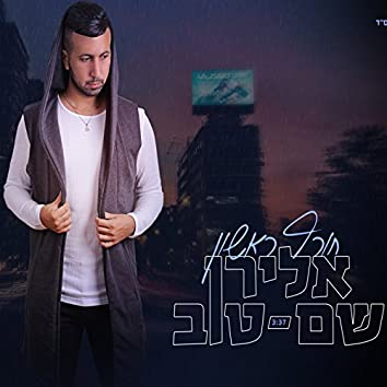 Horef Rishon