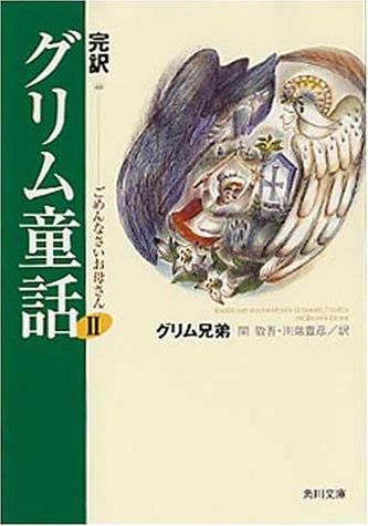 完訳 グリム童話II ごめんなさいお母さん (角川文庫)の詳細を見る