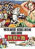 熱砂の舞(スペシャル・プライス)[DVD]