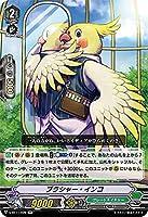 ヴァンガード V-BT11/026 ブラシャー・インコ (RR ダブルレア) 蒼騎天嵐