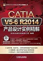 CATIA V5-6 R2014产品设计实例精解