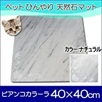 オシャレ大理石ペットひんやりマット可愛いラブリーハート(カラー:ナチュラル) 40×40cm peti charman