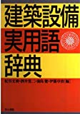 建築設備実用語辞典