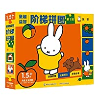 Childlike Puzzle Ladder Puzzle Level 1 Miffy(Chinese Edition)
