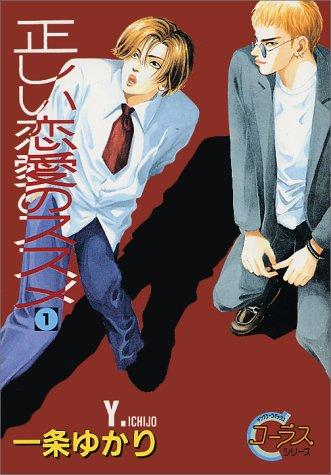 正しい恋愛のススメ 1 (YOUNG YOUコミックス)