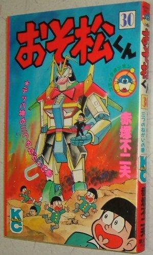 おそ松くん 30 (コミックボンボン) - 赤塚 不二夫