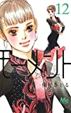 モーメント 永遠の一瞬 12 (マーガレットコミックス)
