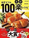 みきママの100楽 たの レシピ