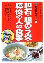 胆石・胆のう炎・膵炎の人の食事 (健康21シリーズ)