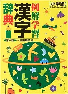 例解学習漢字辞典