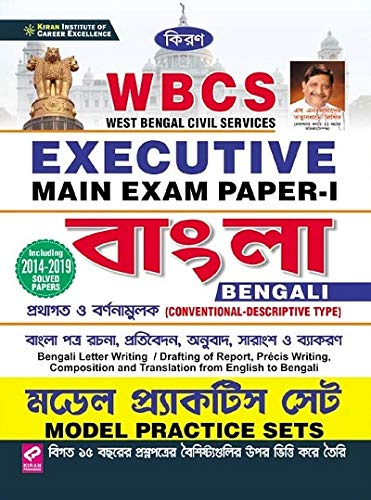 Kiran Wbcs Executive Main Exam Paper-I Model Practice Sets (2907) - Bengali