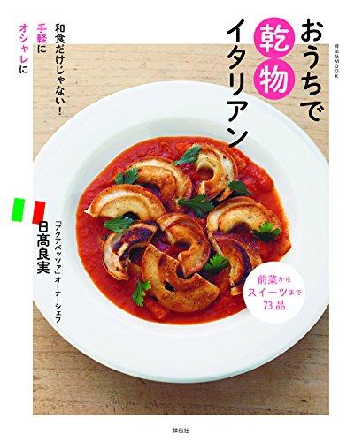 おうちで乾物イタリアン (祥伝社ムック)