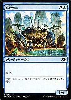 MTG マジック:ザ・ギャザリング 晶殻ガニ(フォイル・コモン) イコリア:巨獣の棲処(IKO-F046) | 日本語版 クリーチャー 青