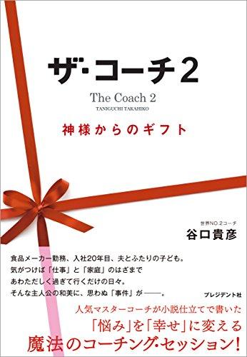 ザ・コーチ2 ― 神様からのギフト