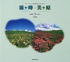 霧ケ峰・美ケ原 訪ねてみたい美しき信州-