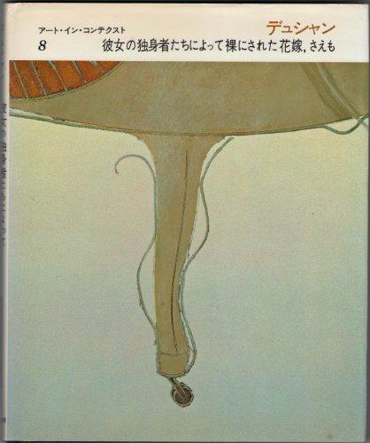 デュシャン 彼女の独身者たちによって裸にされた花嫁,さえも (アート・イン・コンテクスト (8))