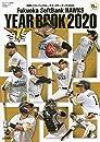 福岡ソフトバンクホークス イヤーブック2020 2020年 05 月号: 月刊ホークス 増刊