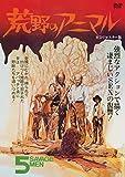 荒野のアニマル HDリマスター版[DVD]