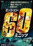 ミッション:60ミニッツ[DVD]