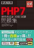徹底攻略PHP7技術者認定[初級]試験問題集 徹底攻略シリーズ
