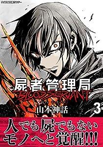 屍者管理局 ブラッドサーヴァント(3) (サイコミ×裏少年サンデーコミックス)