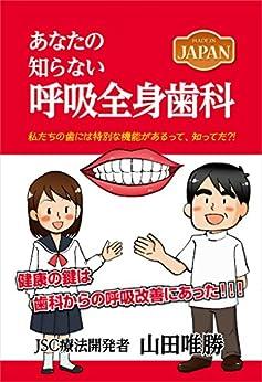 [山田 唯勝]のMADE IN JAPAN あなたの知らない呼吸全身歯科