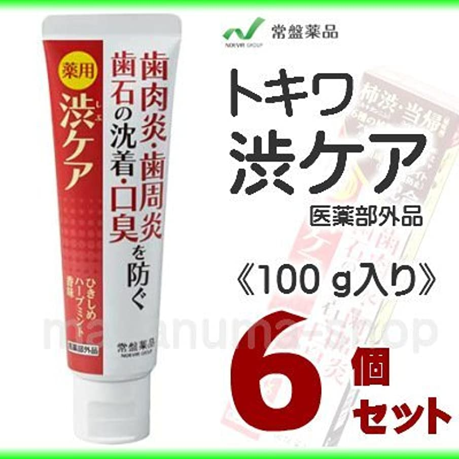 不安嫌がる閃光トキワ 薬用渋ケア (100g) 6個セット