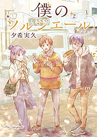 僕のソルシエール 2 (LINEコミックス)
