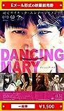 『DANCING MARY ダンシング・マリー』2021年11月5日(金)公開、映画前売券(一般券)(ムビチケEメール送付タイプ) image