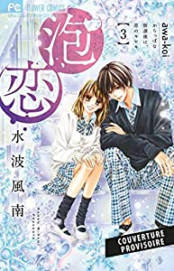 Awa Koi Edition simple Tome 3