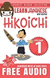 Japanese Reader Collection Volume 1: Hikoichi - Clay Boutwell