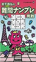 パズルBOOKS143難問ナンプレに挑戦16