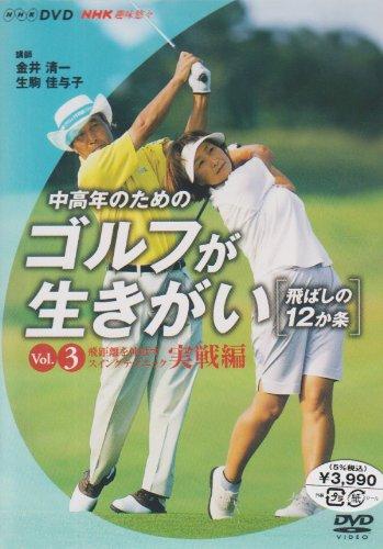 NHK趣味悠々 中高年のためのゴルフが生きがい ~飛ばしの12か条~ 飛距離を伸ばすスイングテクニック 実戦編 [DVD]
