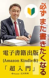 電子書籍出版(Amazon Kindle本)超入門: 必ずまた書きたくなる 広川智理の「超入門」シリーズ Kindle版 広川 智理
