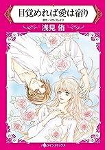 表紙: 目覚めれば愛は宿り (ハーレクインコミックス) | 浅見 侑;マヤ ブレイク