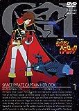 宇宙海賊キャプテンハーロック VOL.1[DVD]