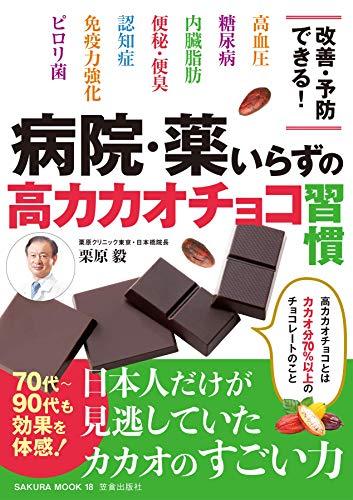 病院・薬いらずの高カカオチョコ習慣 (SAKURA MOOK)