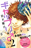 ギャップリ♂ プチデザ(2) (デザートコミックス)
