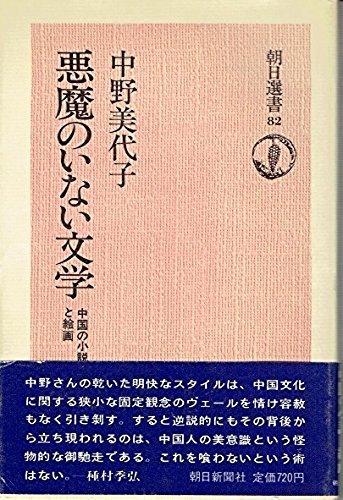 悪魔のいない文学―中国の小説と絵画 (朝日選書 82)