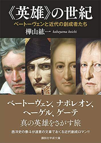 《英雄》の世紀 ベートーヴェンと近代の創成者たち (講談社学術文庫)