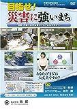 DVD/カラー/21分/2017年目指せ!災害に強いまち ...