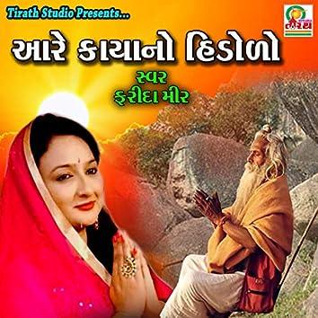 Aa Re Kaya No Hindolo - Gujarati Bhajan