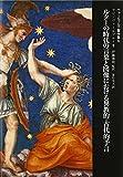 ルターの時代の言葉と図像における異教的=古代的予言 (ヴァールブルク著作集6)