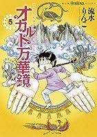 オカルト万華鏡 5  アタナもワタシも知らない世界 (HONKOWAコミックス)