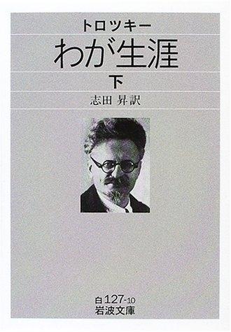トロツキー わが生涯 (下) (岩波文庫)