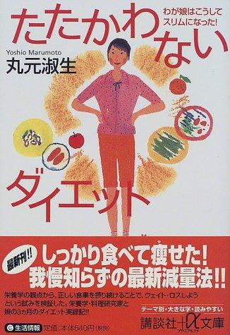 たたかわないダイエット (講談社+α文庫)の詳細を見る