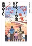 どんぐりの家 (2) (Big comics special)