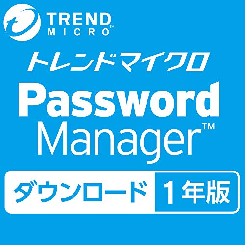 パスワードマネージャー 1年版(最新)|オンラインコード版【PC/スマホ対応】