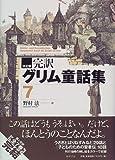 決定版 完訳グリム童話集〈7〉